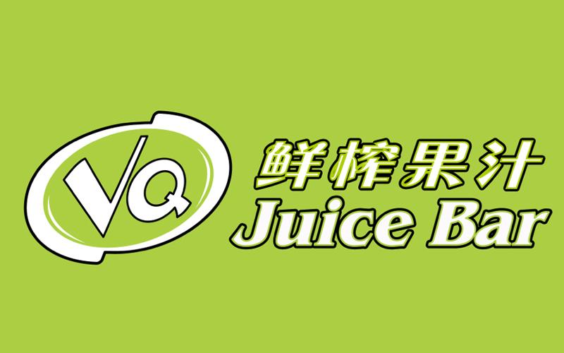 VQ鲜榨果汁(德阳万达广场店)