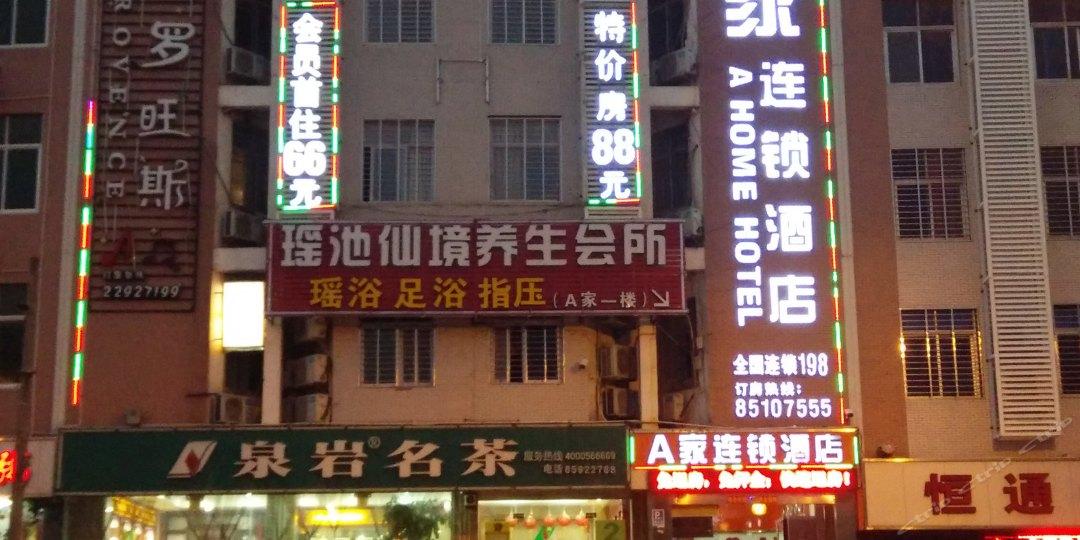 A家连锁酒店(SM广场店)
