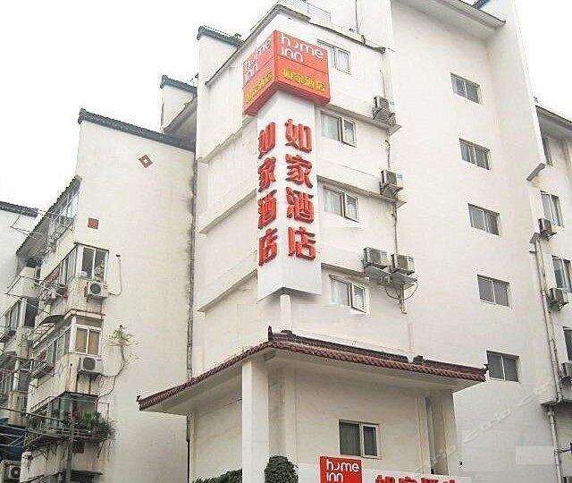 如家快捷酒店(南京夫子庙店)