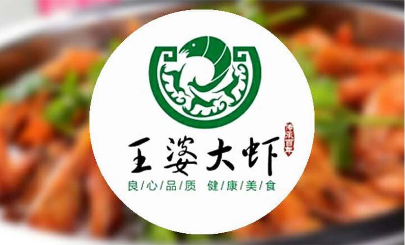 王婆大虾(电厂路店)