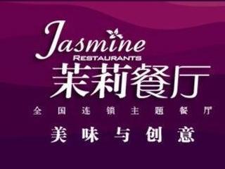 茉莉餐厅(威海九龙城店)