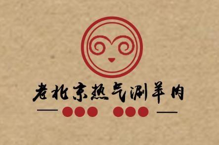 老北京热气涮羊肉