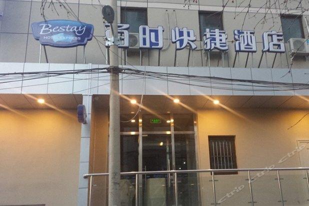 百时快捷酒店(定慧东街店)
