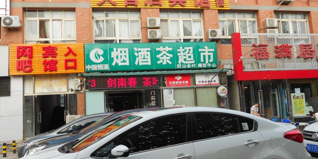 天香居宾馆
