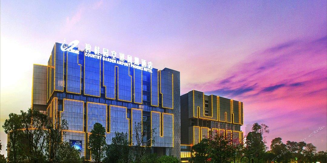 碧桂园凤凰国际酒店(白云机场分店)