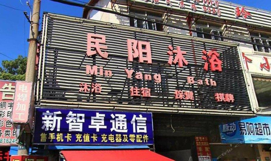 上海民阳沐浴客房部