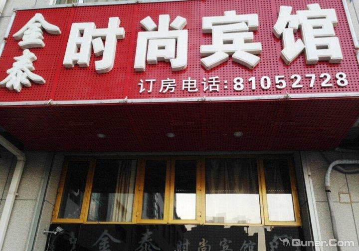 长春金泰宾馆(凯悦广场店)