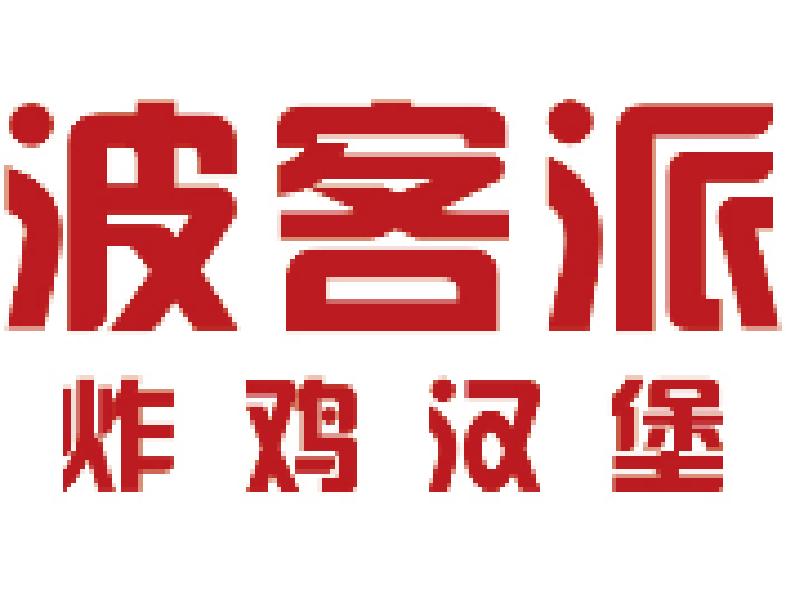 波客派(清泉路店)