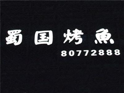 蜀国烤鱼(黄岛店)