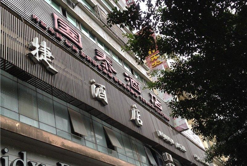 巫山国泰酒店