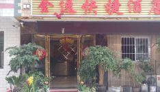 金逸快捷酒店