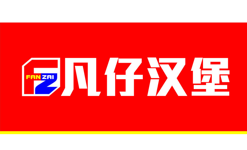 凡仔汉堡店(滨江店)