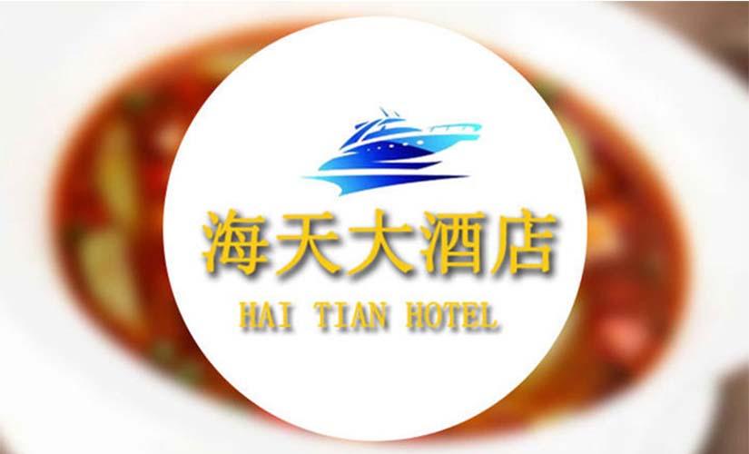 郑州海天大酒店