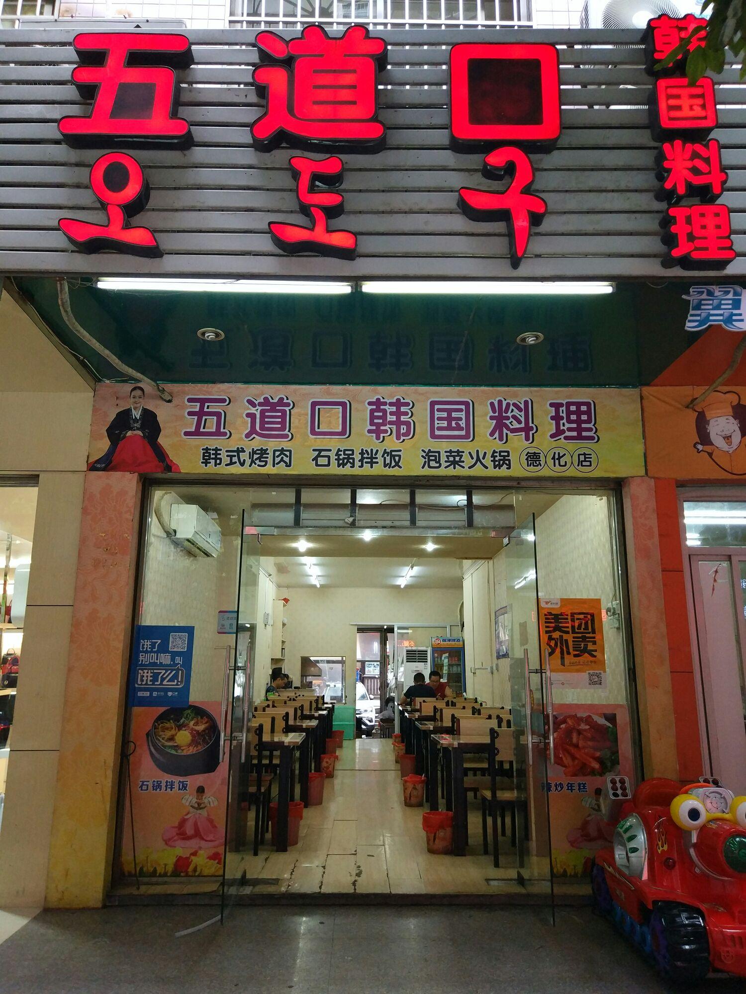 五道口韩国烤肉