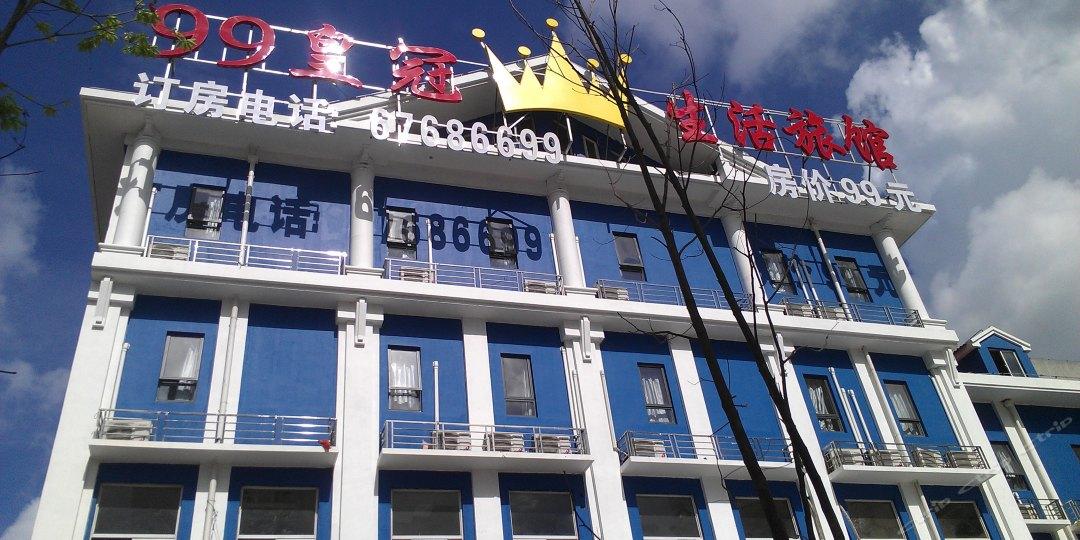 99皇冠生活旅馆(新桥店)
