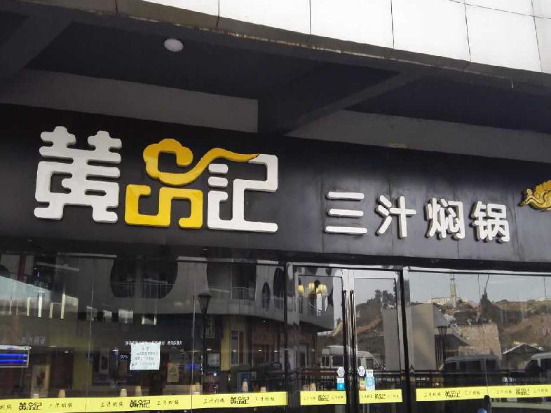 黄品记三汁焖锅(仙鹤门店)