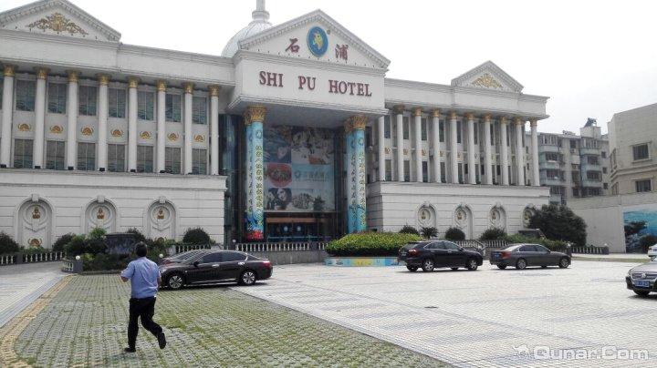 石浦大酒店(百丈店)