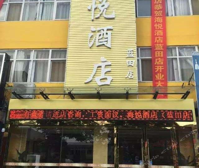 西安海悦酒店(蓝田分店)