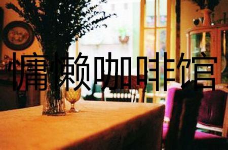 慵懒时光咖啡屋