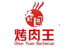 春园烤肉王(重庆路店)