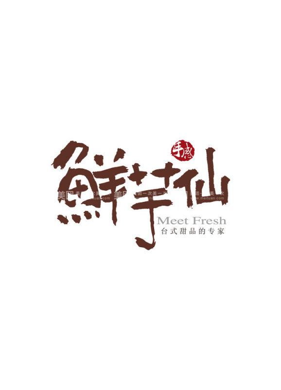 氧宜多硅藻泥(金三角居然店)