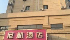 尼航主题酒店(上海浦东机场晨阳路店)