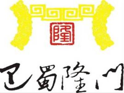巴蜀隆门火锅(惠南店)