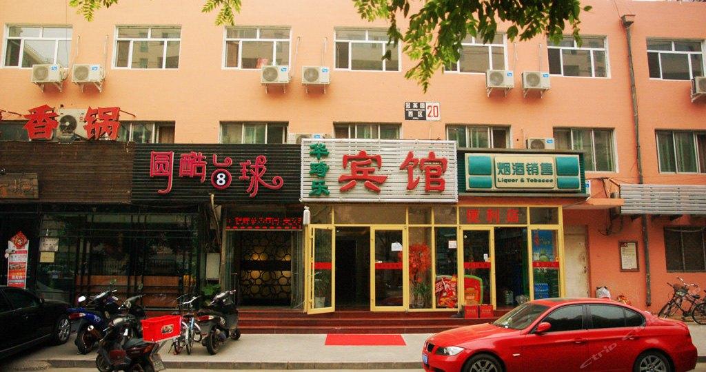 北京华琦乐宾馆(新街口地铁站店)