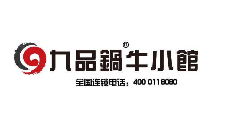 九品锅牛小馆(永安里店)