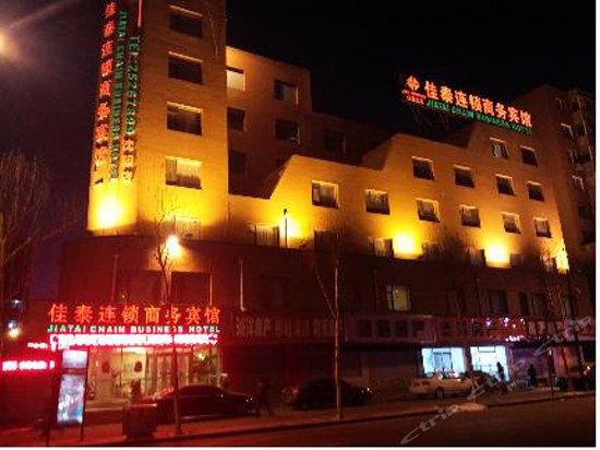 佳泰连锁商务宾馆(沈阳青年大街店)