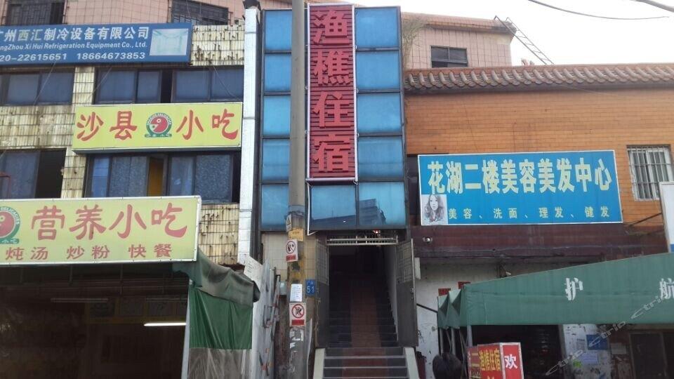 广州新塘渔樵公寓
