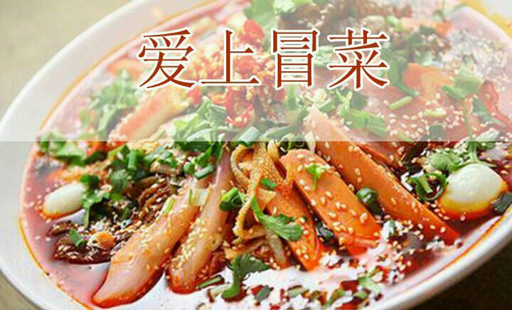 食姐妹冒菜(宝龙店)