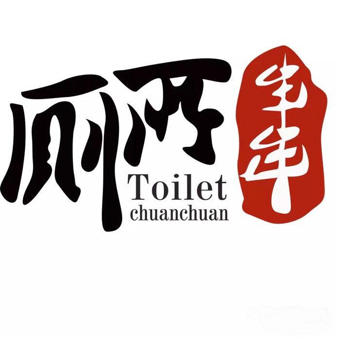 蜀锦香厕所串串(学山路店)