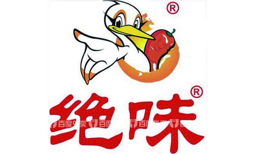 绝味鸭脖(高新园区店)