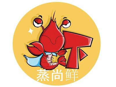 蒸尚鲜海鲜蒸菜馆(登封文化城店)