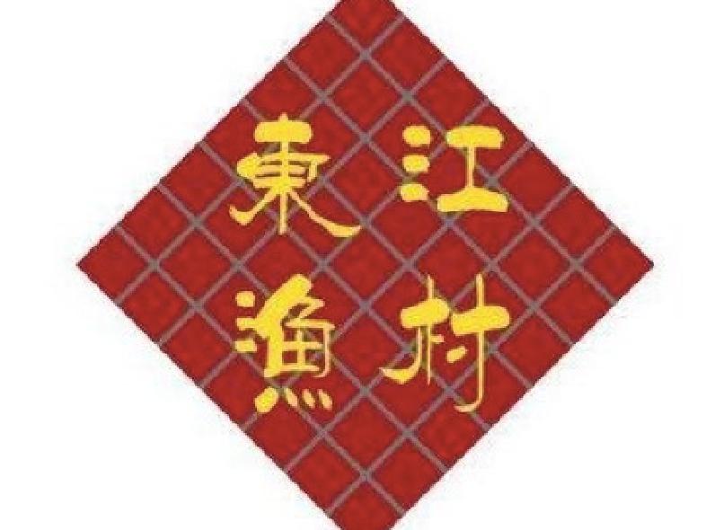 东江渔村(龙归店)