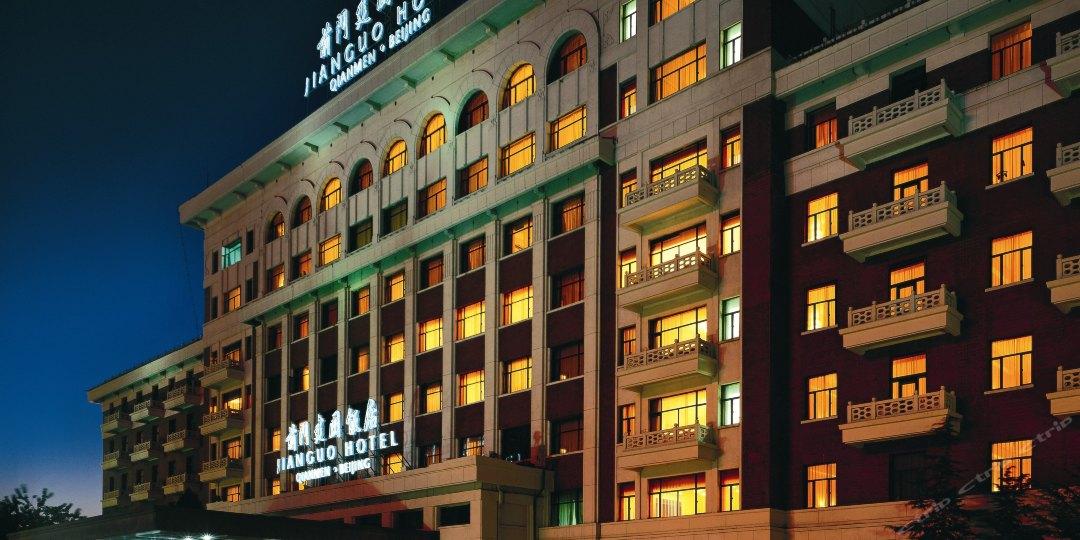 前门建国饭店福宫餐厅
