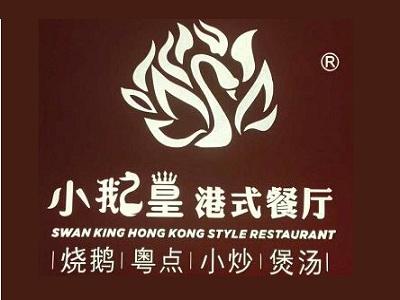 小鹅皇港式餐厅(槐房万达店)