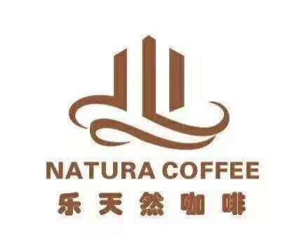 乐天然咖啡