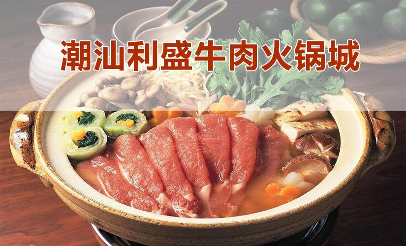 大草原烤肉坊(柳影路店)
