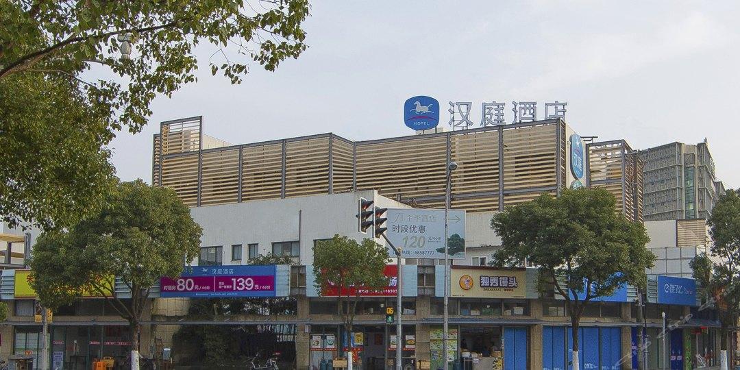 汉庭酒店(张江店)图片