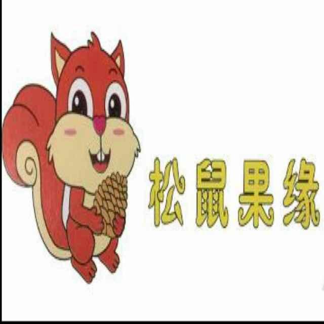 松鼠果缘(横滘牌坊店)