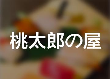 桃太郎の屋(时代天街店)