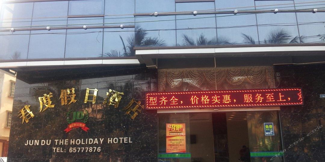 海口君度假日酒店(美兰机场店)