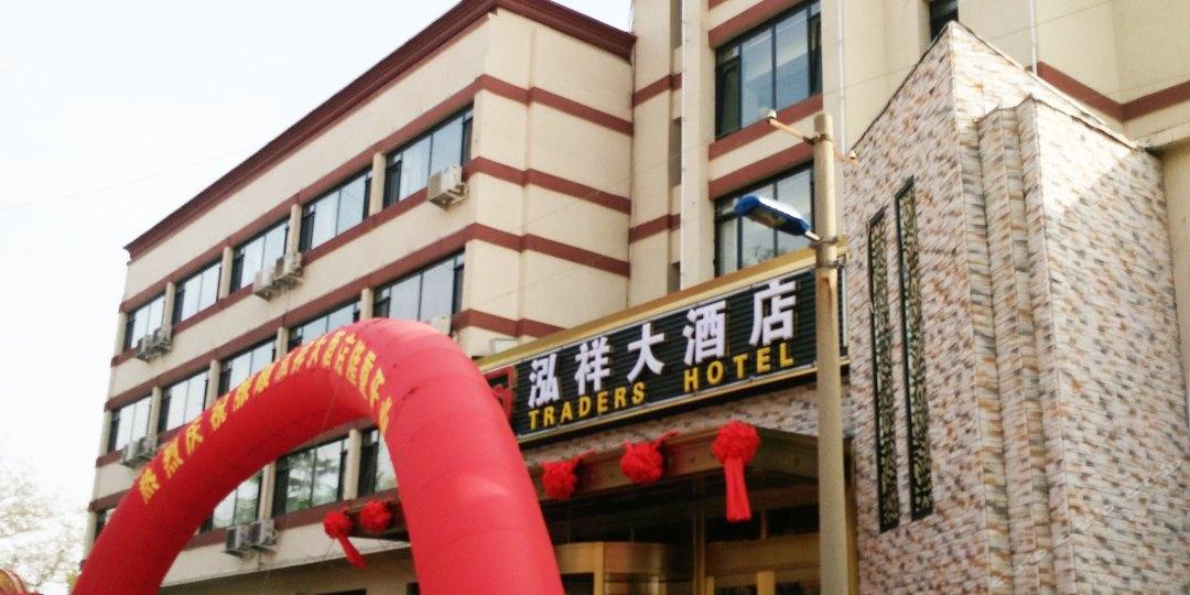 泓祥大酒店