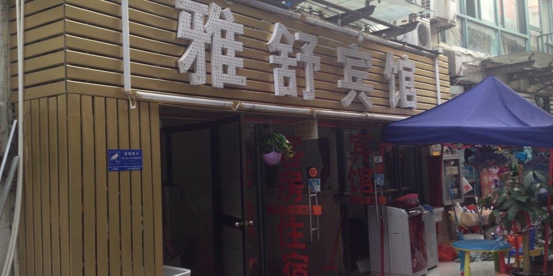 合肥经济技术开发区雅舒宾馆