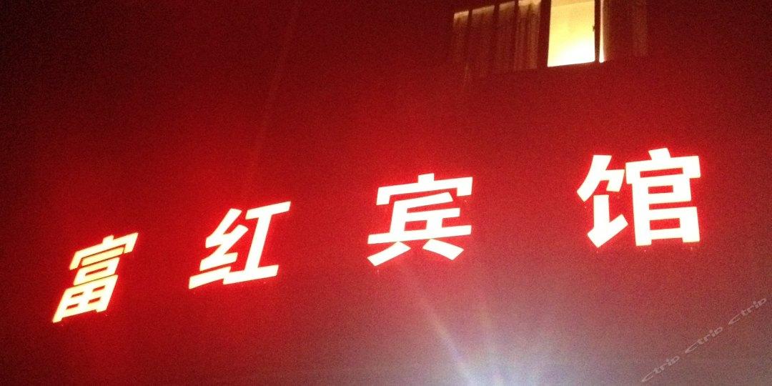 宁波石浦富红客栈