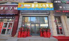 鱼乐贝贝婴幼儿水育馆(铁西广场店)