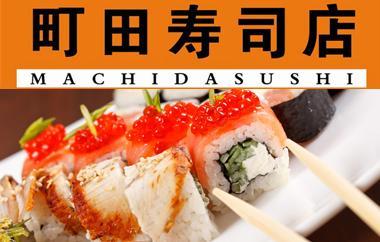 町田寿司店(一中店)