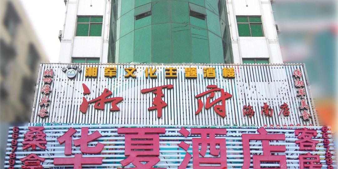 海口华夏世纪商务酒店(南站店)